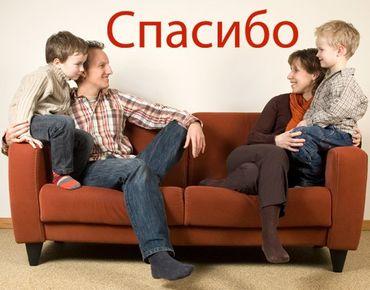 Adesivo murale no.NH112 russian thank you