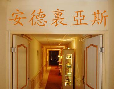 Adesivo murale no.544 Chinese Andreas