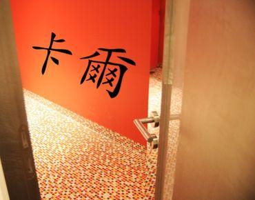 Adesivo murale no.683 Chinese Karl