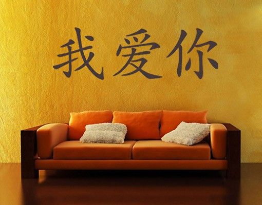 """Adesivo murale no.10 Chinese Signs """"I love you"""""""